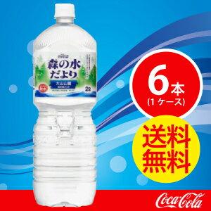 森の水だより 大山山麓 ペコらくボトル 2LPET【コカコーラ】 JAN: 4902102112062【送料無料】