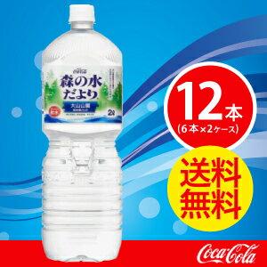 【2ケースセット】森の水だより 大山山麓 ペコらくボトル 2LPET【コカコーラ】 JAN: 4902102112062【送料無料】