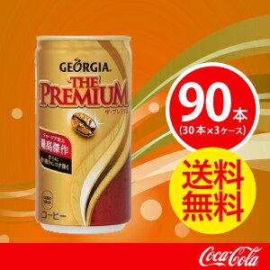 【4ケースセット】ジョージアザ・プレミアム 185g缶【コカコーラ】 JAN: 4902102116442【送料無料】