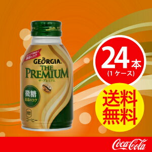 ジョージアザ・プレミアム微糖 260mlボトル缶【コカコーラ】 JAN: 4902102117906【送料無料】