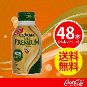 【2ケースセット】ジョージアザ・プレミアム微糖 260mlボトル缶【コカコーラ】 JAN: 4902102117906【送料無料】