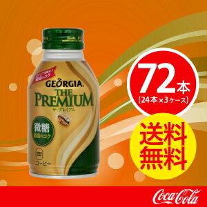 【3ケースセット】ジョージアザ・プレミアム微糖 260mlボトル缶【コカコーラ】 JAN: 4902102117906【送料無料】