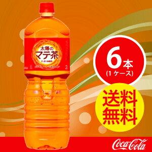 太陽のマテ茶 ペコらくボトル2LPET【コカコーラ】 JAN: 4902102112130【送料無料】