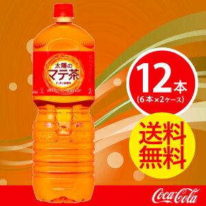 【2ケースセット】太陽のマテ茶 ペコらくボトル2LPET【コカコーラ】 JAN: 4902102112130【送料無料】