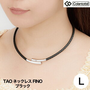 コラントッテ (Colantotte) TAO ネックレス FINO(フィーノ) ブラック 【Lサイズ】 ABAAI01 【磁気ネックレス】【送料無料】