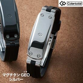 コラントッテ (Colantotte) マグチタン GEO 【シルバー/ブラック//全2色】腕用磁気アクセサリー【磁気ブレスレット】【送料無料】
