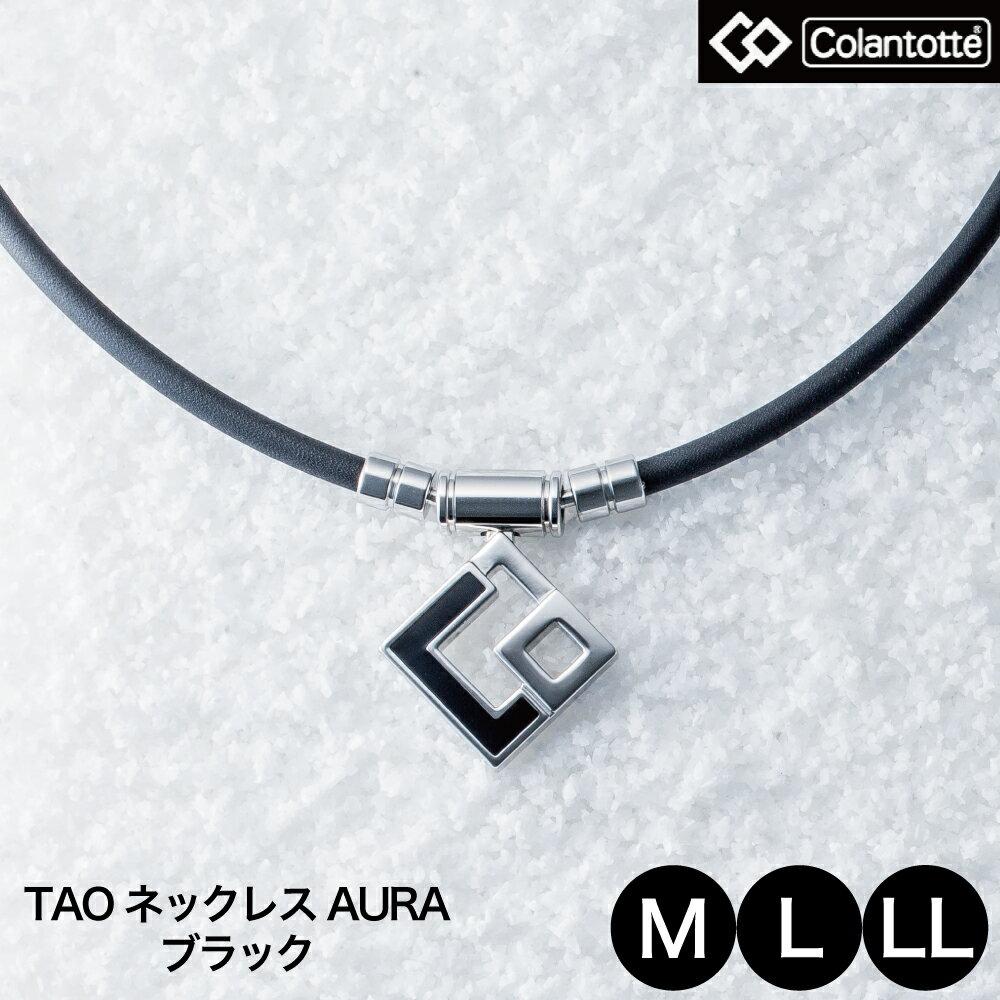 コラントッテ (Colantotte) TAO ネックレス AURA(アウラ) ブラック 【M/L/LL//3サイズ】 ABAPH01 【磁気ネックレス】 【送料無料】