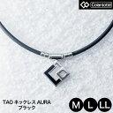 コラントッテ (Colantotte) TAO ネックレス AURA(アウラ) ブラック 【M/L/LL//3サイズ】 ABAPH01 【磁気ネックレス】 …