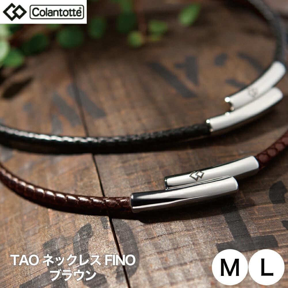 《あす楽》コラントッテ (Colantotte) TAO ネックレス FINO(フィーノ) ブラウン 【M/L//2サイズ】 ABAAI13 【磁気ネックレス】【送料無料】