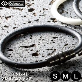 コラントッテ (Colantotte) ループ クレスト プレミアムブラック 【S/M/L//3サイズ】 ABAEF53 【磁気ブレスレット リストバンド】【あす楽対応】