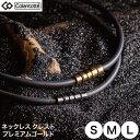 コラントッテ (Colantotte) ネックレス クレスト プレミアムゴールド 【Mサイズ】 ABAAS52 【磁気ネックレス】【送料…