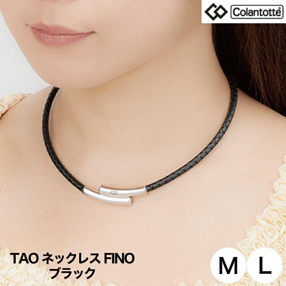 コラントッテ (Colantotte) TAO ネックレス FINO(フィーノ) ブラック 【M/L//2サイズ】 ABAAI01 【磁気ネックレス】【送料無料】
