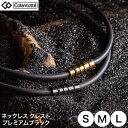 コラントッテ (Colantotte) ネックレス クレスト プレミアムブラック 【S/M/L//3サイズ】 ABAAS53 【磁気ネックレス】…