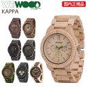 【正規品】 WEWOOD ウィーウッド ウッドウォッチ 木製 腕時計 KAPPA クロノグラフ 【全8色】【メンズ・ユニセックス・男女兼用】【送料無料】