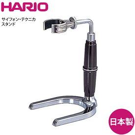 ★HARIO ハリオ スタンド ST-TCA-5【送料無料】