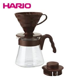 【20日は店内全品ポイント5〜20倍!】ハリオ HARIO V60コーヒーサーバー02セット VCSD-02CBR ハリオ コーヒーサーバー JAN: 4977642020658【あす楽対応】