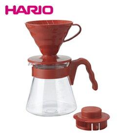【20日は店内全品ポイント5〜20倍!】HARIO (ハリオ) V60コーヒーサーバー02セット VCSD-02R [ハリオ コーヒーサーバー] JAN: 4977642020665【あす楽対応】