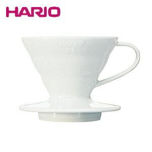 《あす楽》HARIO ハリオ V60透過ドリッパー01セラミック ホワイト 【有田焼】VDC-01W JAN: 4977642723115