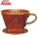 カリタ Kalita コーヒードリッパー 102-ロト ブラウン (2〜4人用) 陶器製 02003