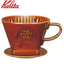 カリタ Kalita コーヒードリッパー 102-ロト ブラウン (2〜4人用) 陶器製 02003 JAN: 4901369502050【あす楽対応】