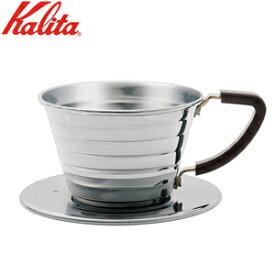 カリタ Kalita コーヒードリッパー ウェーブドリッパー155 ステンレス製 (1〜2人用) 04021 JAN: 4901369040217【あす楽】【配送日指定】