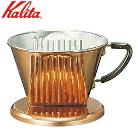 カリタ Kalita コーヒードリッパー 102-CU ドリッパー (2〜4人用) 銅製 05009 JAN: 4901369508021【あす楽対応】