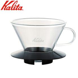 カリタ Kalita コーヒードリッパー ガラスドリッパー185 (2〜4人用) 05039 JAN: 4901369050391