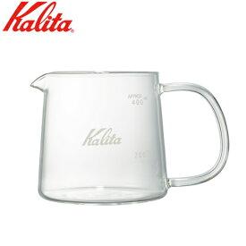 ★カリタ kalita 耐熱ガラスサーバー Jug400 400ml コーヒー 珈琲 【電子レンジ対応】 JAN: 4901369312765