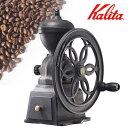 カリタ Kalita 手挽き コーヒーミル ダイヤミルN ブラック 42138 JAN: 4901369421382【送料無料】