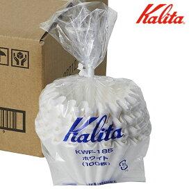 カリタ Kalita ウェーブフィルター 185 ホワイト 100枚入り KWF-185(100P) (2〜4人用) 【珈琲/コーヒー/ろ紙/濾紙】【あす楽】【配送日指定】