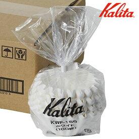 カリタ Kalita ウェーブフィルター 155 ホワイト 100枚入り KWF-155(100P) (1〜2人用)【珈琲/コーヒー/ペーパーフィルター/濾紙/ろ紙】【あす楽】【配送日指定】