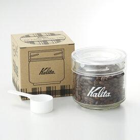 カリタ Kalita キャニスター All Clear Bottle 150 (コーヒー豆 150g) 44270 【珈琲豆 保存容器】