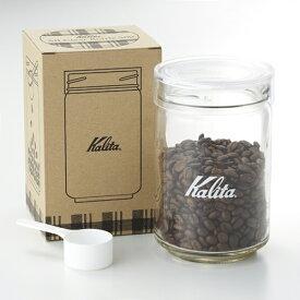 カリタ Kalita キャニスター All Clear Bottle 300 (コーヒー豆 300g) 44272 【珈琲豆 保存容器】