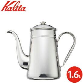 カリタ Kalita ステンレス コーヒーポット 13cm 1.6L 52031【W】【あす楽】【配送日指定】