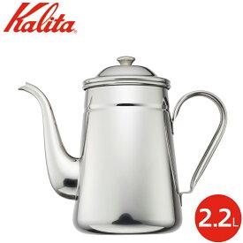 【25日は店内全品ポイント5〜20倍!】カリタ Kalita ステンレス コーヒーポット 15cm 2.2L 52033【あす楽対応】