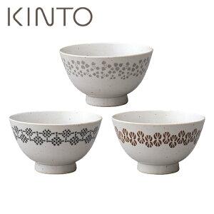 キントー KINTO 種種 茶碗 【実山椒/すぐり/落花生//全3色】 日本製 JAN: 4963264480109