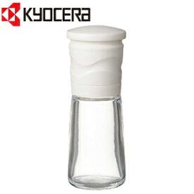 ★京セラ セラミック ソルトミル(結晶塩用) CM-15N-WH JAN: 4960664688517