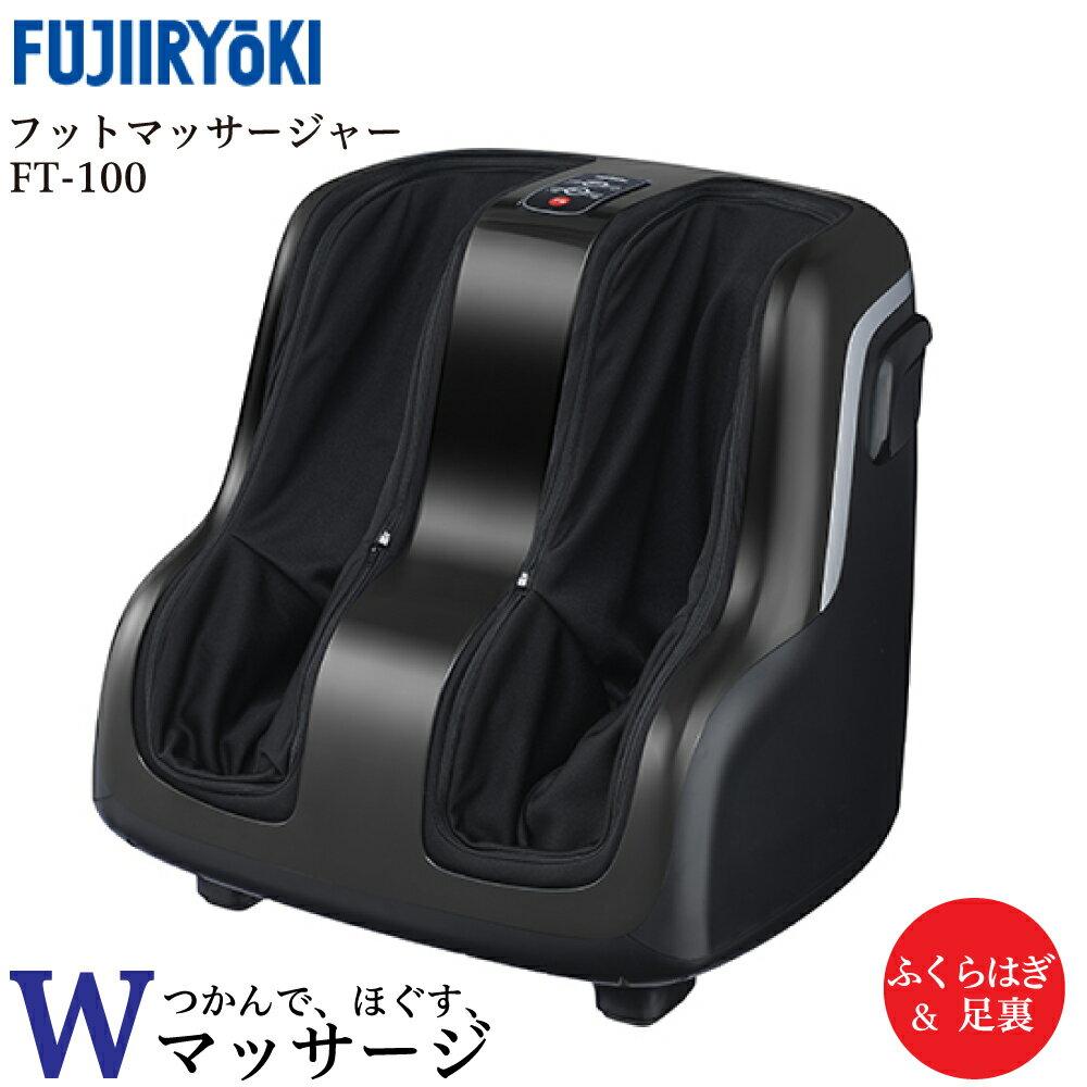 フジ医療器 フットマッサージャー FT-100 ブラック JAN: 4951704134330【送料無料】