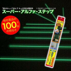 LTI エルティーアイ 「高輝度蓄光テープ スーパーアルファ・ステップ」【約10時間光る階段すべり止め】【うす暗い階段用/低照度環境対応】【送料無料】