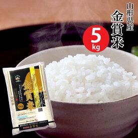 【米 5キロ 送料無料】山形県産金賞米 5kg【おこめ コメ 白米】