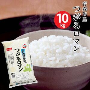 ★【米 10キロ 送料無料】青森県産つがるロマン 10kg【おこめ コメ 白米】