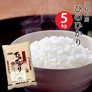 【米 5キロ 送料無料】奈良県産ヒノヒカリ 5kg【おこめ コメ 白米】