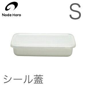 ★野田琺瑯 ホワイトシリーズ レクタングル 浅型 シール蓋付 Sサイズ WRA-S JAN: 4976045060049