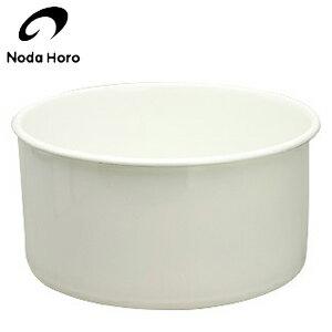 野田琺瑯 丸型 洗い桶 WA-P JAN: 4976045060070