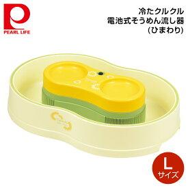 【PK】パール金属 楽しクルクル 電池式そうめん流し器 (ひまわり) D-1335