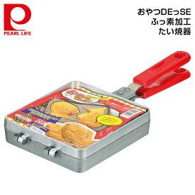 パール金属 おやつDEっSE ふっ素加工たい焼器 D-419
