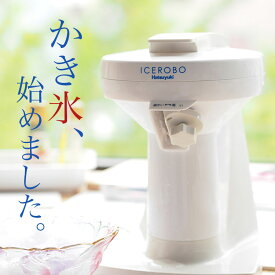 電動かき氷器 アイスロボ 初雪 最新型 中部コーポレーション Hatsuyuki ECQ08A JAN: 4968287002994 【かき氷機】【送料無料】【あす楽】【配送日指定】
