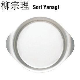 柳宗理 SORI YANAGI ステンレスプレート 32cm 【日本製】 JAN: 4905689311293【あす楽対応】