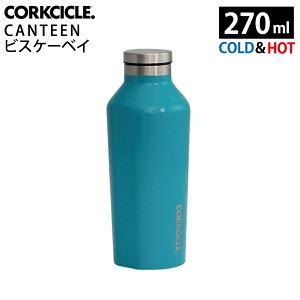 スパイス (SPICE) CORKCICLE コークシクル キャンティーン 270ml 【ビスケーベイ】【送料無料】【保冷保温ステンレスボトル】【あす楽】【配送日指定】
