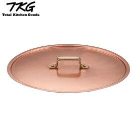 SAエトール銅 鍋蓋 33cm用 ANB03033 7-0035-0707 4571151423131 遠藤商事